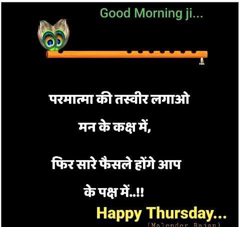 🌅 ਗੁੱਡ ਮੋਰਨਿੰਗ - Good Morning ji . . . परमात्मा की तस्वीर लगाओ मन के कक्ष में , फिर सारे फैसले होंगे आप के पक्ष में . . ! ! Happy Thursday . . . IM - Tender Raiani - ShareChat