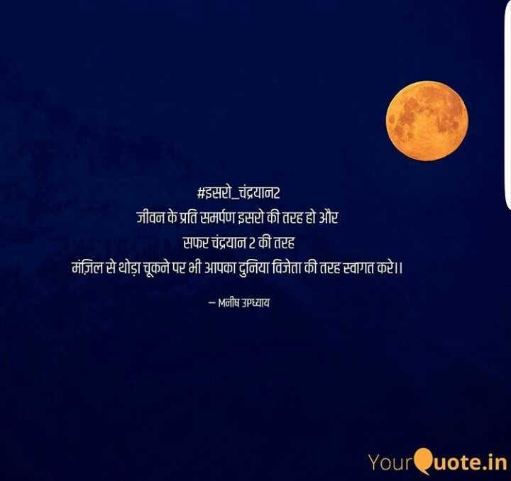🚀 ਚੰਦ੍ਰਯਾਨ -2 ਦੀ ਸਫਲਤਾ - # इसरो _ चंद्रयान जीवन के प्रति समर्पण इसरो की तरह हो और सफर चंद्रयान 2 की तरह मंजिल से थोड़ा चूकने पर भी आपका दुनिया विजेता की तरह स्वागत करे । । - Mनीष उPध्याय YourQuote . in - ShareChat