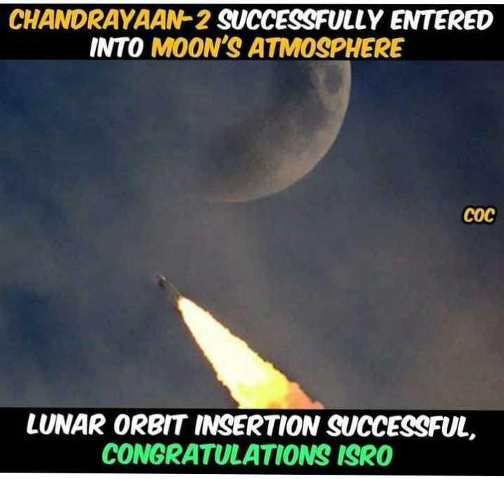🚀 ਚੰਦ੍ਰਯਾਨ -2 ਦੀ ਸਫਲਤਾ - CHANDRAYAAN - 2 SUCCESSFULLY ENTERED INTO MOON ' S ATMOSPHERE COC LUNAR ORBIT INSERTION SUCCESSFUL , CONGRATULATIONS ISRO - ShareChat