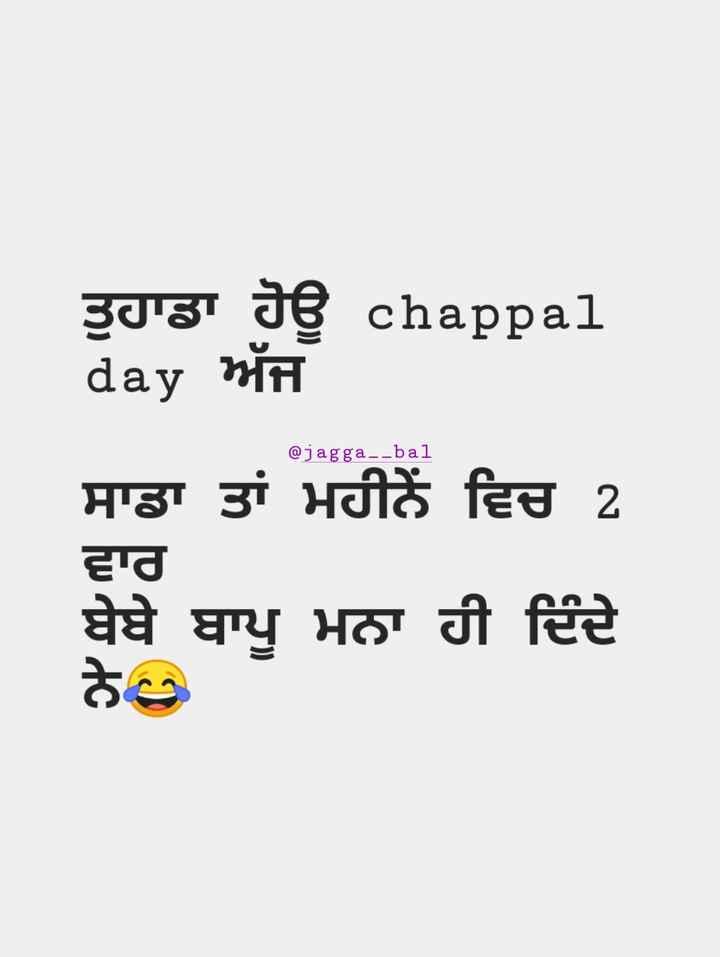 🥿 ਚੱਪਲ ਡੇ - ਤੁਹਾਡਾ ਹੋਊ chappa day ਅੱਜ @ jagga _ _ ਸਾਡਾ ਤਾਂ ਮਹੀਨੇ ਵਿਚ 2 ਵਾਰ ਬੇਬੇ ਬਾਪੂ ਮਨਾ ਹੀ ਦਿੰਦੇ - ShareChat