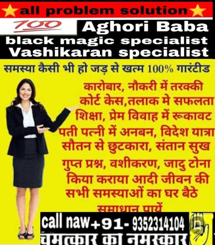 🎊 ਜਨਮਦਿਨ ਮੁਬਾਰਕ ਦੀਪ ਕਰਨ - all problem solution 700 Aghori Baba black magic specialist Vashikaran specialist समस्या कैसी भी हो जड़ से खत्म 100 % गारंटीड कारोबार , नौकरी में तरक्की कोर्ट केस , तलाक मे सफलता ' शिक्षा , प्रेम विवाह में रूकावट पती पत्नी में अनबन , विदेश यात्रा सौतन से छुटकारा , संतान सुख गुप्त प्रश्न , वशीकरण , जादु टोना किया कराया आदी जीवन की सभी समस्याओं का घर बैठे समाधान पायें call naw + 91 - 9352314104 5 चमत्कार का नमस्कार - ShareChat