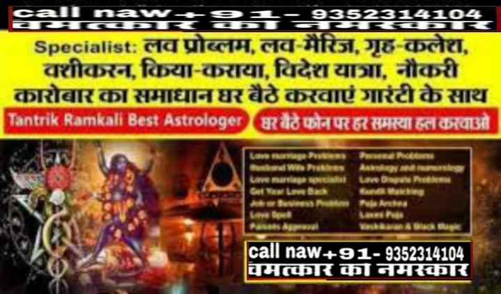 🎊 ਜਨਮਦਿਨ ਮੁਬਾਰਕ ਦੀਪ ਕਰਨ - Salinaw : 1 - 235314304 Specialist : लव प्रोब्लम , लव मैरिज , गृह - कलेश , वशीकरन , किया - कराया , विदेश यात्रा , नौकरी कारोबारका समाधानघर बैठे करवाएंगारंटी के साथ Tantrik Ramkali Best Astrologer घरबठफोनपरहर समस्या हलकरवाआ Lamsunushree Pannatam Karvemarriagespect Cerfew Live Back PubeAeethea call naw + 91 - 9352314104 चमत्कार का नमस्कार - ShareChat