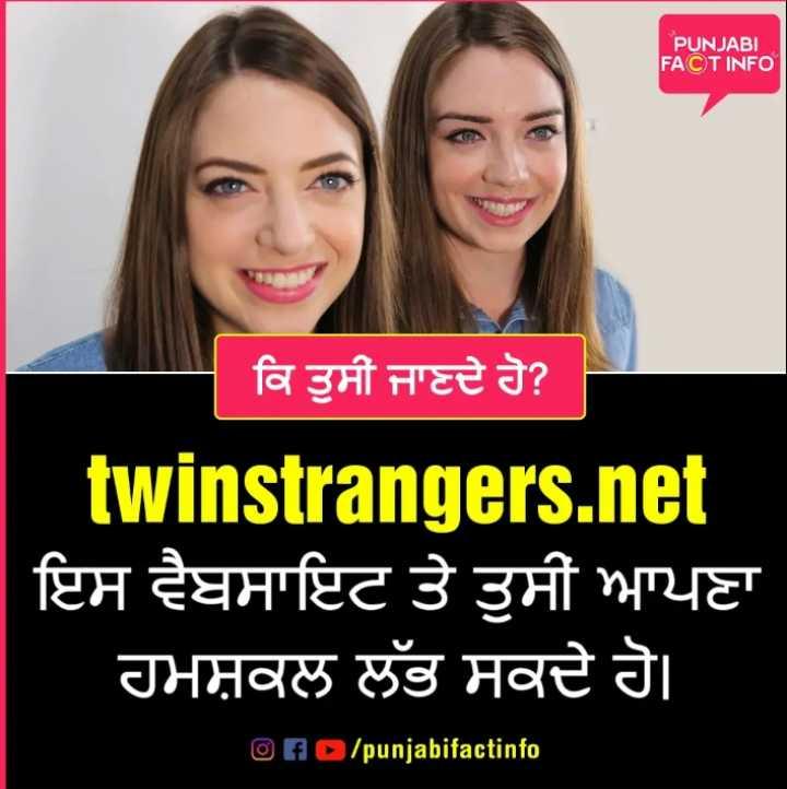 📜 ਜਨਰਲ ਨੋਲੇਜ - PUNJABI FACT INFO ਕਿ ਤੁਸੀਂ ਜਾਣਦੇ ਹੋ ? twinstrangers . net ਇਸ ਵੈਬਸਾਇਟ ਤੇ ਤੁਸੀਂ ਆਪਣਾ ਹਮਸ਼ਕਲ ਲੱਭ ਸਕਦੇ ਹੋ । of / punjabifactinfo - ShareChat