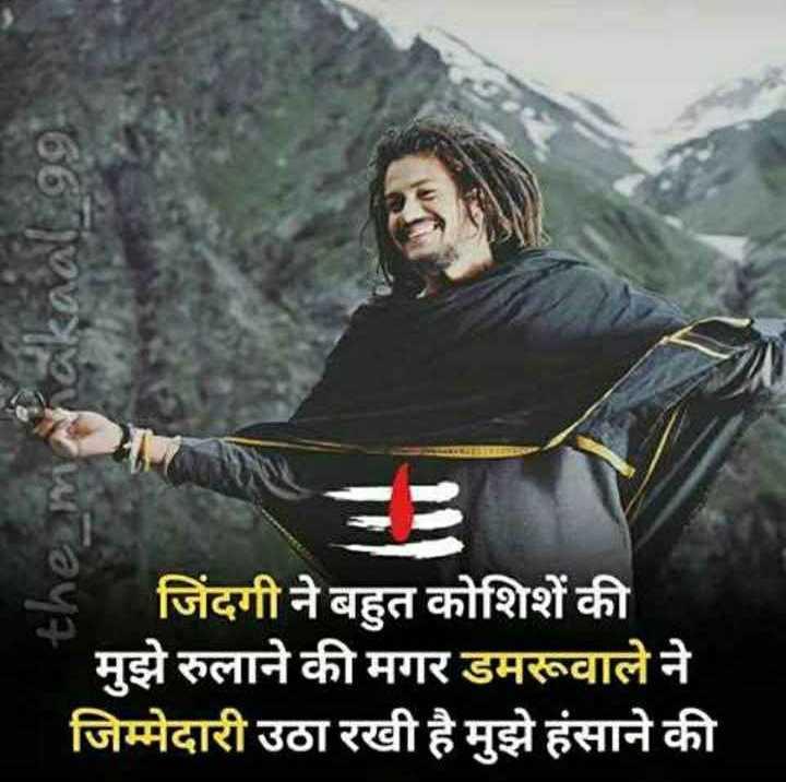 🙏ਜੈ ਮਾਹਾਦੇਵ - 66 viewreya जिंदगी ने बहुत कोशिशें की मुझे रुलाने की मगर डमरूवाले ने जिम्मेदारी उठा रखी है मुझे हंसाने की - ShareChat