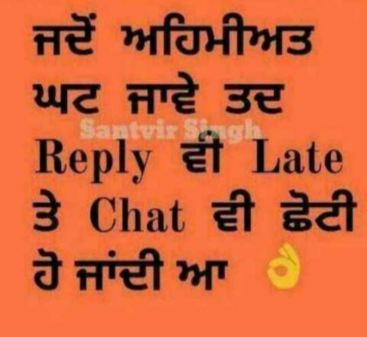 💔ਜਖ਼ਮੀ ਦਿਲ - ਜਦੋਂ ਅਹਿਮੀਅਤ ਘਟ ਜਾਵੇ ਤਦ Reply ਵੀ Late ਤੇ Chat ਵੀ ਛੋਟੀ ਹੋ ਜਾਂਦੀ ਆ ਹੈ - ShareChat