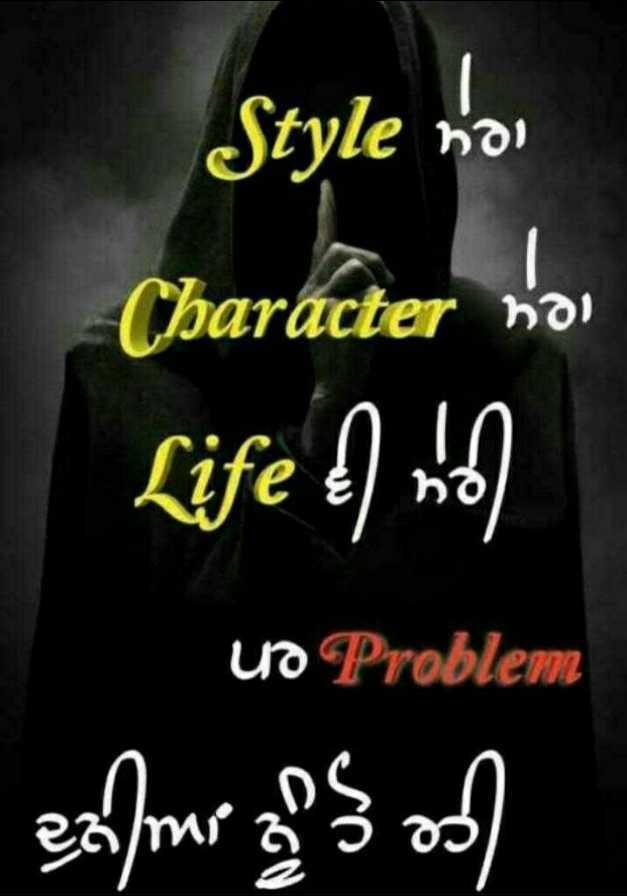 📝  ਟੈਕਸਟ ਸਟੇਟਸ - Style non Character som ife ਵੀ ਮੇਰੀ Lo Problem ਦੁਨੀਆਂ ਨੂੰ ਹੋ ਰਹੀ - ShareChat
