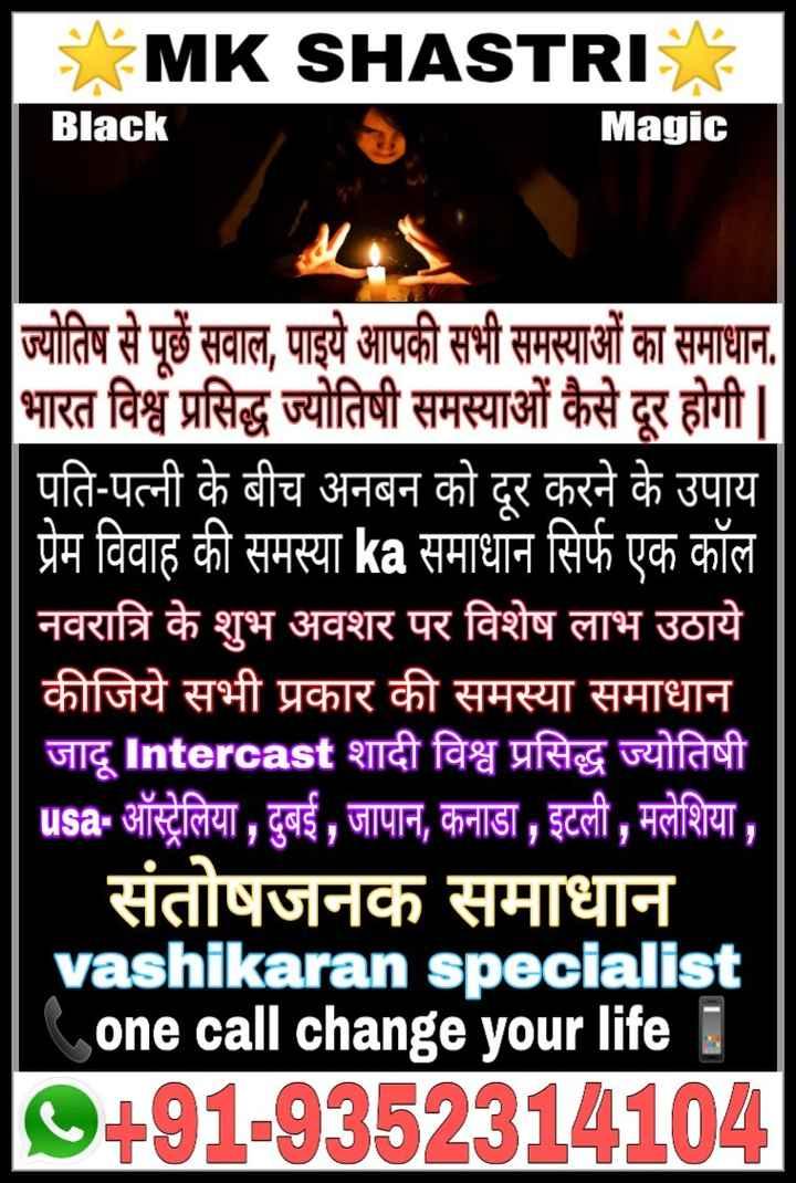 💃 ਡਾਂਸ ਡੇ 🕺 - MK SHASTRI Black Magic MS ज्योतिष से पूछे सवाल , पाइये आपकी सभी समस्याओं का समाधान . भारत विश्व प्रसिद्ध ज्योतिषी समस्याओं कैसे दूर होगी | - पति - पत्नी के बीच अनबन को दूर करने के उपाय प्रेम विवाह की समस्या ka समाधान सिर्फ एक कॉल नवरात्रि के शुभ अवशर पर विशेष लाभ उठाये कीजिये सभी प्रकार की समस्या समाधान जादू Intercast शादी विश्व प्रसिद्ध ज्योतिषी usa - ऑस्ट्रेलिया , दुबई , जापान , कनाडा , इटली , मलेशिया , संतोषजनक समाधान vashikaran specialist one call change your life 9 + 91 - 9352314104 - ShareChat