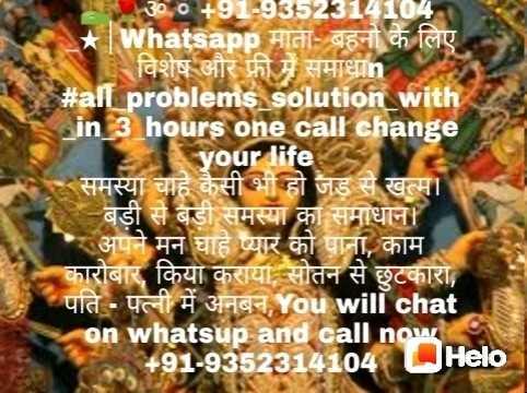 💃 ਡਾਂਸ ਡੇ 🕺 - ॐ , ० + 91 - 93523114104 a Whatsapp माता - बहनों के लिए विशेष और फ्री में समाधाns # all problems solution with _ in _ 3 hours one call change your life समस्या चाहे कैसी भी हो जड़ से खत्म । - बड़ी से बड़ी समस्या का समाधान । अपने मन चाहे प्यार को पाना , काम कारोबार किया कराया , सोतन से छुटकारा पति - पत्नी में अनबन , You will chat on whatsup and call nowle 6 + 91 - 9352314104UJHelo - ShareChat