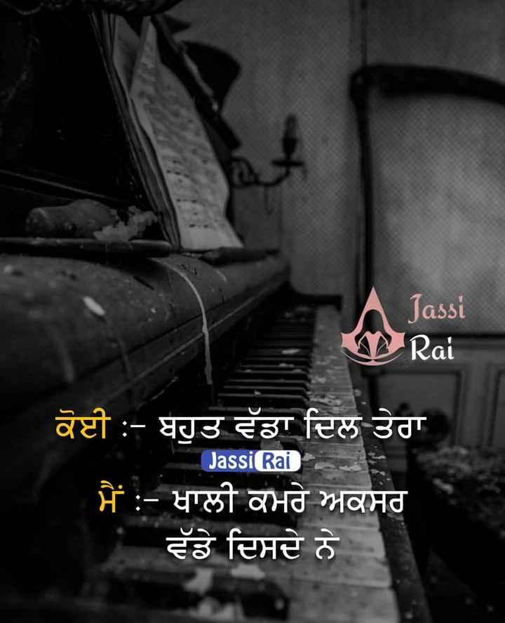 #ਦਿਲ ਦੀ ਡਾਇਰੀ - - Jassi Rai ਕੋਈ : - ਬਹੁਤ ਵੱਡਾ ਦਿਲ ਤੇਰਾ Jassi Rai ਮੈਂ : - ਖਾਲੀ ਕਮਰੇ ਅਕਸਰ ਵੱਡੇ ਦਿਸਦੇ ਨੇ - ShareChat