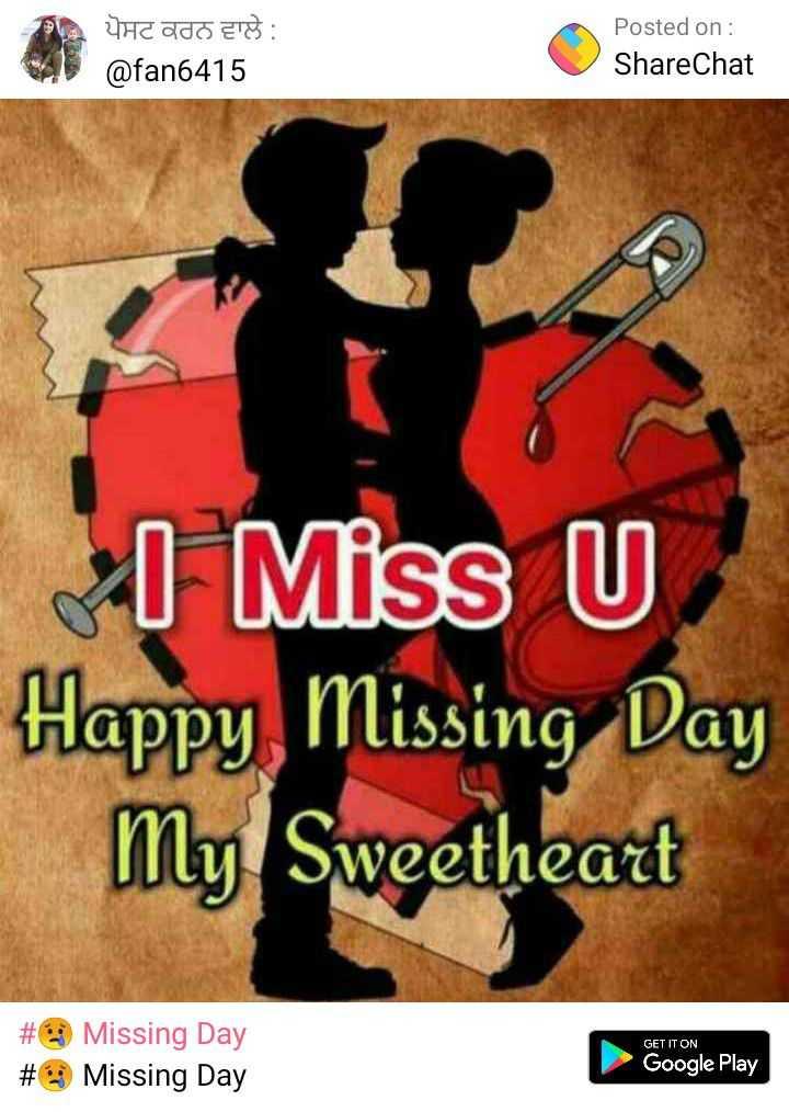 💖 ਦਿਲ ਦੇ ਜਜਬਾਤ - ਪੋਸਟ ਕਰਨ ਵਾਲੇ : @ fan6415 Posted on : ShareChat I Miss U Happy Missing Day My Sweetheart GET IT ON # # Missing Day Missing Day Google Play - ShareChat