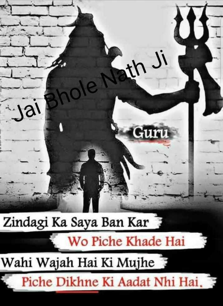 💖 ਦਿਲ ਦੇ ਜਜਬਾਤ - * Jai Bhole Nath Ji Guru Zindagi Ka Saya Ban Kar Wo Piche Khade Hai Wahi Wajah Hai Ki Mujhe Piche Dikhne Ki Aadat Nhi Hai , - ShareChat