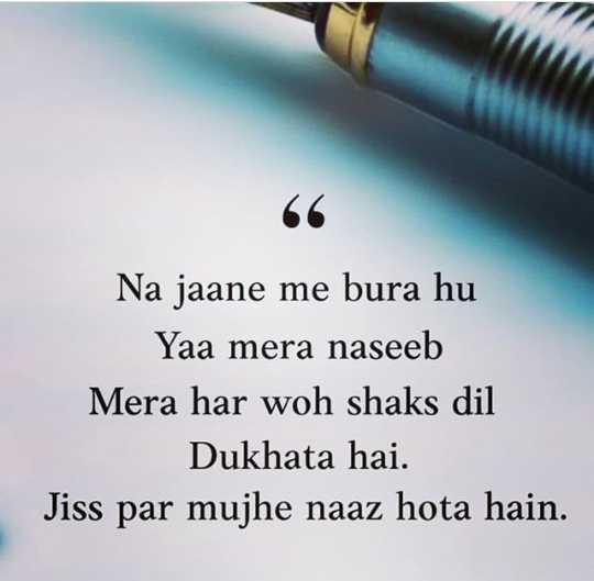 💖 ਦਿਲ ਦੇ ਜਜਬਾਤ - Na jaane me bura hu Yaa mera naseeb Mera har woh shaks dil Dukhata hai . Jiss par mujhe naaz hota hain . - ShareChat