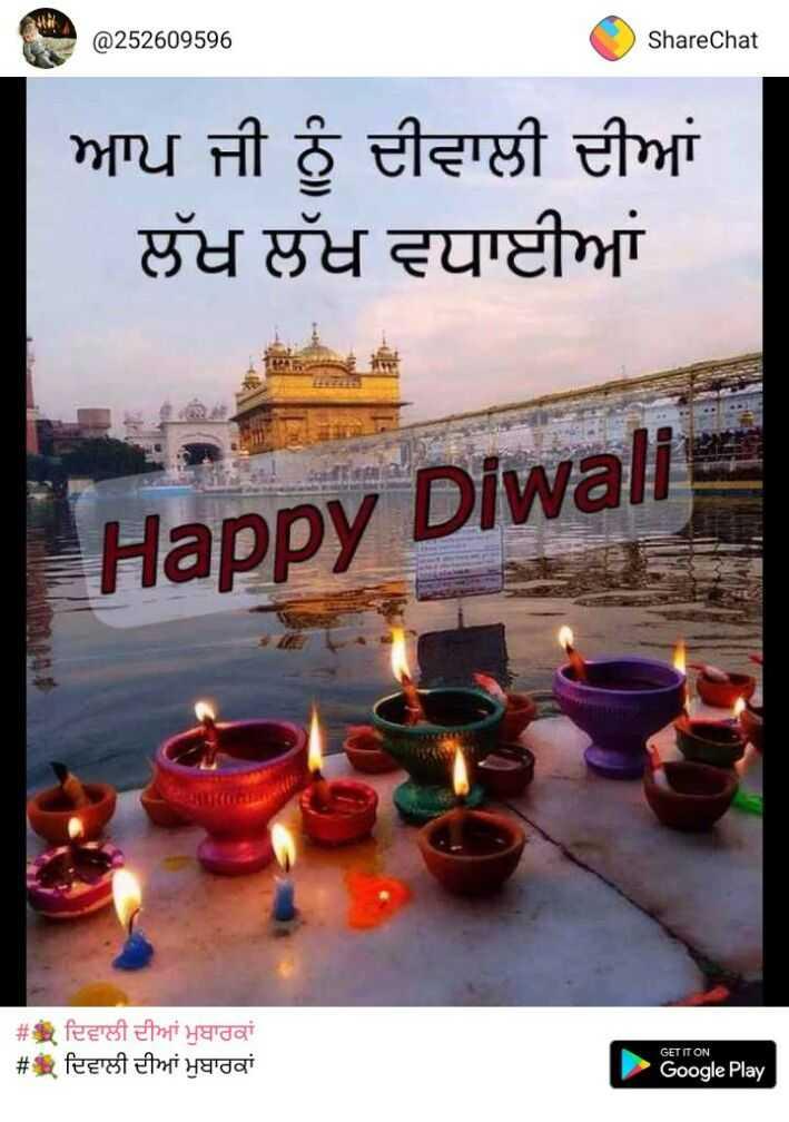 💐 ਦਿਵਾਲੀ ਦੀਆਂ ਮੁਬਾਰਕਾਂ - @ 252609596 ShareChat ਆਪ ਜੀ ਨੂੰ ਦੀਵਾਲੀ ਦੀਆਂ ਲੱਖ ਲੱਖ ਵਧਾਈਆਂ Happy Diwali = ( s # ਦਿਵਾਲੀ ਦੀਆਂ ਮੁਬਾਰਕਾਂ # ਦਿਵਾਲੀ ਦੀਆਂ ਮੁਬਾਰਕਾਂ GET IT ON Google Play - ShareChat