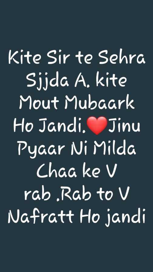 💔 ਦੁਖੀ ਹਿਰਦਾ - Kite Sir te Sehra Sjjda A . kite Mout Mubaark Ho Jandi . Jinu Pyaar Ni Milda 1 . Chaake v rab . Rab to v Nafratt Ho jandi - ShareChat