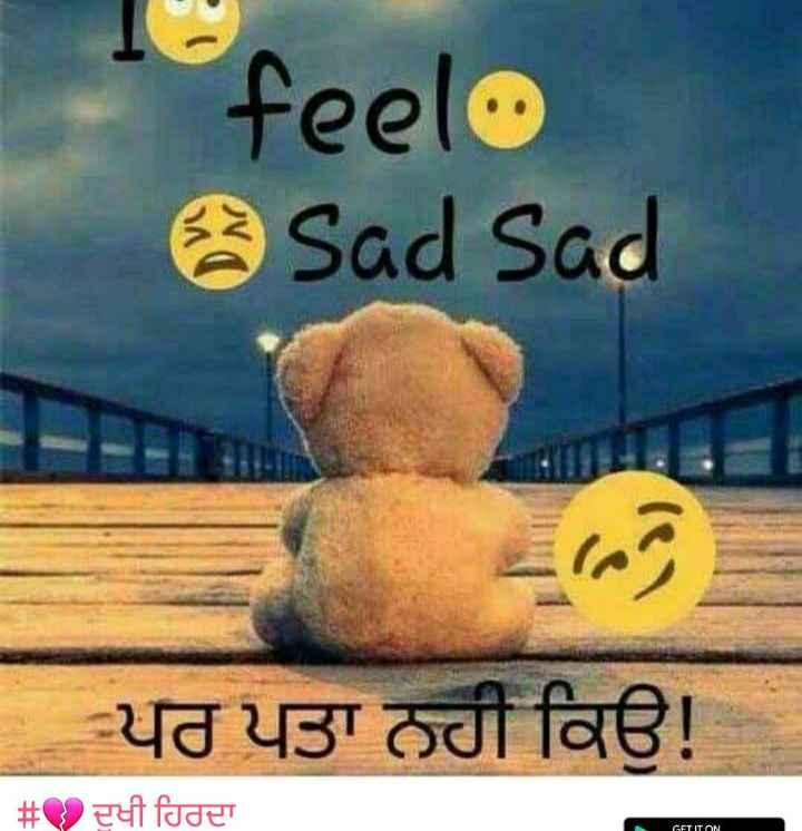 💔 ਦੁਖੀ ਹਿਰਦਾ - feelo 8 Sad Sad ਪਰ ਪਤਾ ਨਹੀ ਕਿਉ ! # ਦੁਖੀ ਹਿਰਦਾ GET IT ON - ShareChat