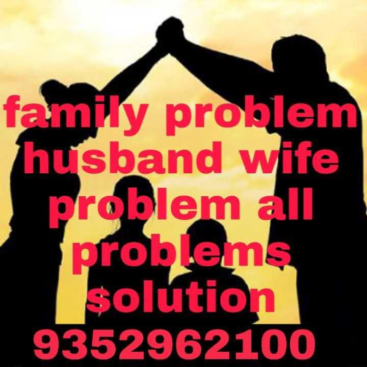 🙏 ਧਾਰਮਿਕ ਤਸਵੀਰਾਂ - family problem husband wife problem all problems solution 9352962100 - ShareChat