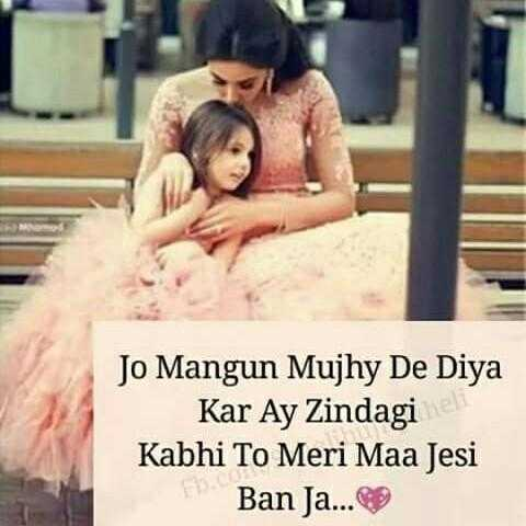 👧ਧੀਆਂ👧 - Jo Mangun Mujhy De Diya Kar Ay Zindagi Kabhi To Meri Maa Jesi Ban Ja . . . - ShareChat