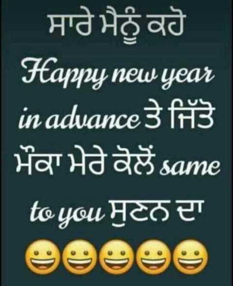 🤣ਨਵੇਂ ਸਾਲ ਦੇ ਜੋਕਸ🤣 - ਸਾਰੇ ਮੈਨੂੰ ਕਹੋ Happy new year in advance 373 ਮੌਕਾ ਮੇਰੇ ਕੋਲੋਂ same to you HCO ET - ShareChat