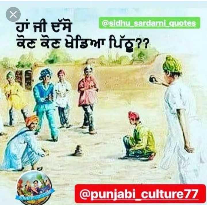ਪਿੱਠੂ ਖੇਡੀਏ - @ sidhu sardarni quotes ਕੋਣ ਕੋਣ ਖੇਡਿਆ ਪਿੱ ? ? @ punjabi _ culture 77 loh # - ShareChat