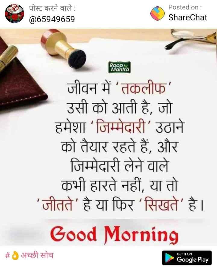 🙏🏻 ਪ੍ਰਣਾਮ ਸ਼ਹੀਦਾਂ ਨੂੰ 🇮🇳 - * पोस्ट करने वाले : @ 65949659 Posted on : ShareChat Roop Mantra जीवन में तकलीफ ' उसी को आती है , जो हमेशा जिम्मेदारी ' उठाने को तैयार रहते हैं , और जिम्मेदारी लेने वाले कभी हारते नहीं , या तो ' जीतते ' है या फिर सिखते ' है । Good Morning # अच्छी सोच GET IT ON Google Play - ShareChat