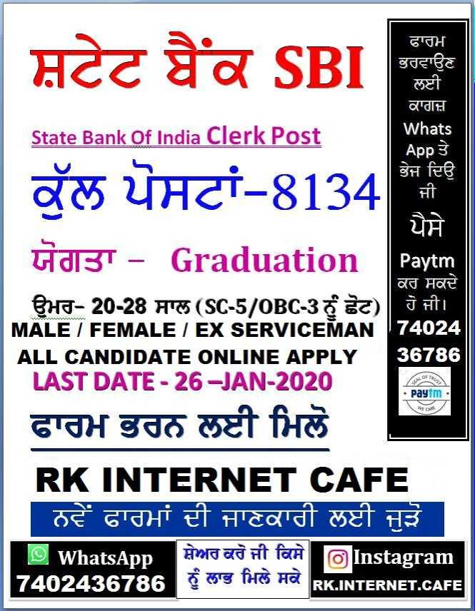🤓 ਪੜ੍ਹਾਈ ਵੀ, ਮਸਤੀ ਵੀ - ਸ਼ਟੇਟ ਬੈਂਕ SBI ਫਾਰਮ ਭਰਵਾਉਣ ਲਈ ਕਾਗਜ਼ Whats App ਤੇ ਭੇਜ ਦਿਉ State Bank Of India Clerk Post ਕੁੱਲ ਪੋਸਟਾਂ - 8134 ਦੇ सी पैसे of 2 * Paytim I ਯੋਗਤਾ - Graduation Paytm ਕਰ ਸਕਦੇ ਉਮਰ - 20 - 28 ਸਾਲ ( SC - 5 / 0BC - 3 ਨੂੰ ਛੋਟ ) | ਹੋ ਜੀ । MALE / FEMALE / EX SERVICEMAN 74024 ALL CANDIDATE ONLINE APPLY 36786 LAST DATE - 26 - JAN - 2020 ਫਾਰਮ ਭਰਨ ਲਈ ਮਿਲੋ RK INTERNET CAFE | ਨਵੇਂ ਫਾਰਮਾਂ ਦੀ ਜਾਣਕਾਰੀ ਲਈ ਜੁੜੋ 9 WhatsApp ਸ਼ੇਅਰ ਕਰੋ ਜੀ ਕਿਸੇ Instagram 7402436786 ਨੂੰ ਲਾਭ ਮਿਲ ਸਕੇ RK . INTERNET . CAFE - ShareChat
