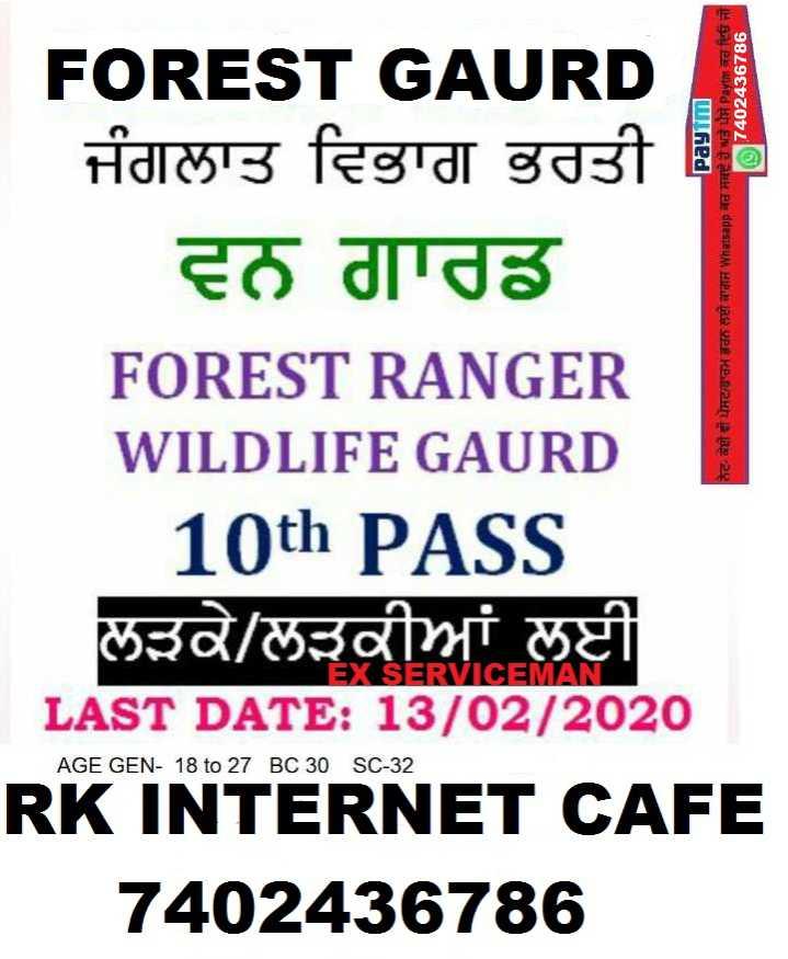 🤓 ਪੜ੍ਹਾਈ ਵੀ, ਮਸਤੀ ਵੀ - 7402436786 Payim ਨੋਟ - ਕੋਈ ਵੀ ਪੋਸਟਰਮ ਕਰਨ ਲਈ ਕਾਗਜ Whatsapp ਕਰ ਸਕਦੇ ਹੋ ਅਤੇ ਪੈਸੇ Paytm ਕਰ ਦਿਓ ਜੀ FOREST GAURD ਜੰਗਲਾਤ ਵਿਭਾਗ ਭਰਤੀ ਹੈ ਵਨ ਗਾਰਡ FOREST RANGER WILDLIFE GAURD 10th PASS ਲੜਕੇ / ਲੜਕੀਆਂ ਲਈ LAST DATE : 13 / 02 / 2020 RK INTERNET CAFE 7402436786 EX SERVICEMAN AGE GEN - 18 to 27 BC 30 Sc - 32 - ShareChat