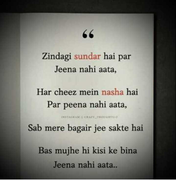 😥 ਪੰਜਾਬੀ sad ਗਾਣੇ - Zindagi sundar hai par Jeena nahi aata , Har cheez mein nasha hai Par peena nahi aata , INSTAGRAY _ THOUT Sab mere bagair jee sakte hai Bas mujhe hi kisi ke bina Jeena nahi aata . . - ShareChat