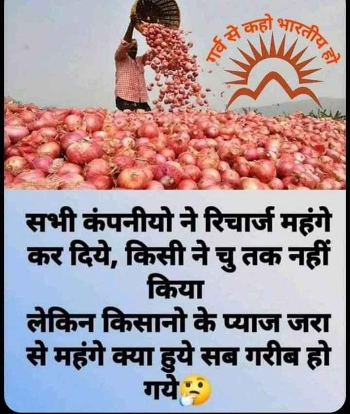 🍔  ਫੂਡ ਲਵਰਜ਼ - भारतीय सभी कंपनीयो ने रिचार्ज महंगे कर दिये , किसी ने चु तक नहीं किया लेकिन किसानो के प्याज जरा से महंगे क्या हुये सब गरीब हो गये : - ShareChat