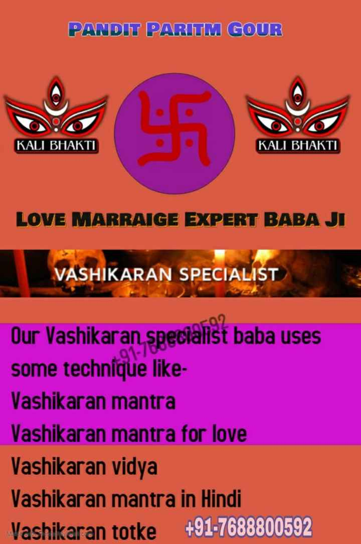 💭 ਬਚਪਨ ਦੀਆ ਯਾਦਾਂ - PANDIT PARITM GOUR KALI BHAKTI KALI BHAKTI LOVE MARRAIGE EXPERT BABA JI VASHIKARAN SPECIALIST Our Vashikaran specialist baba uses some technique like Vashikaran mantra Vashikaran mantra for love Vashikaran vidya Vashikaran mantra in Hindi Vashikaran totke + 91 - 7688800592 - ShareChat