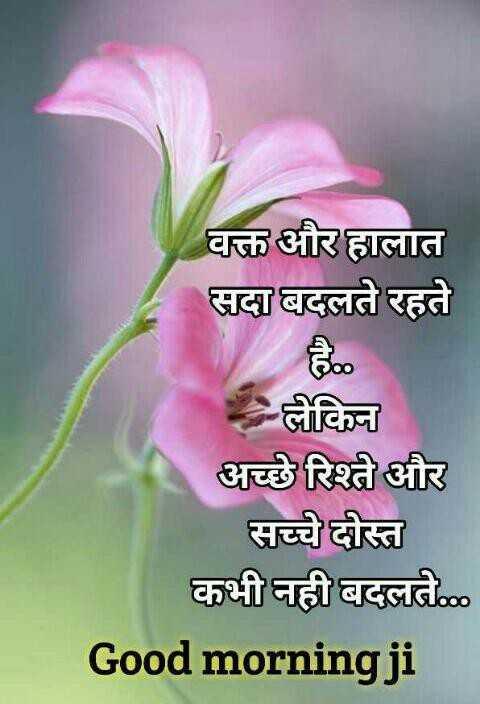 💼ਬਜਟ ਤੋਂ ਤੁਹਾਡੀ ਉਮੀਦ ❓❓ - वक्त और हालात सदा बदलते रहते लेकिन अच्छे रिश्ते और सच्चे दोस्त कभी नही बदलते . . . Good morning ji - ShareChat