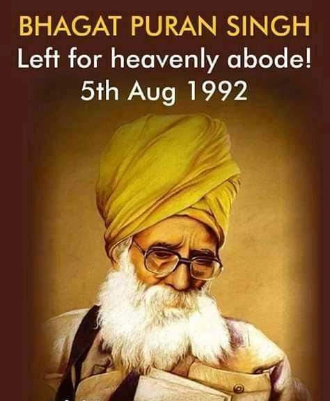 💐 ਬਰਸੀ ਭਗਤ ਪੂਰਨ ਸਿੰਘ - BHAGAT PURAN SINGH Left for heavenly abode ! 5th Aug 1992 - ShareChat