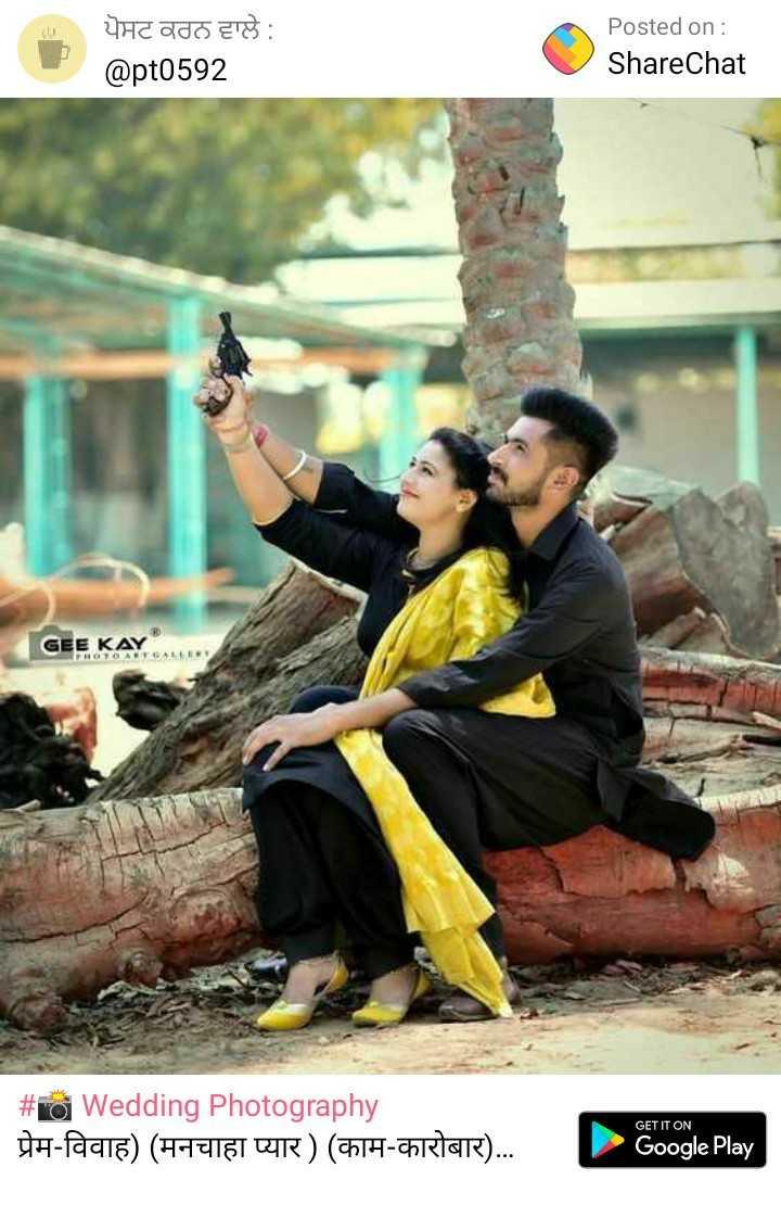 🏍 🚘 ਬਾਈਕ ਅਤੇ ਕਾਰਾਂ - CU ਪੋਸਟ ਕਰਨ ਵਾਲੇ : @ pt0592 Posted on : ShareChat IGEE KAY . . . _ _ # Wedding Photography प्रेम - विवाह ) ( मनचाहा प्यार ) ( काम - कारोबार ) . . . GET IT ON Google Play - ShareChat