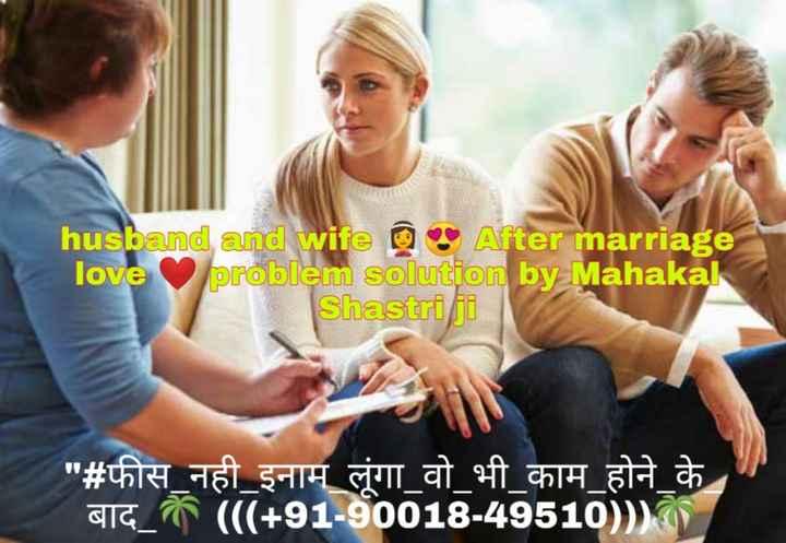 🍪 ਬਿਸਕੁਟ ਭੁਜੀਆ ਦੀ ਵੀਡੀਓ - husband and wife • After marriage love problem solution by Mahakal Shastriji # फीस _ नही _ इनाम लूंगा वो भी काम होने के बाद _ ( ( ( + 91 - 90018 - 49510 ) - ShareChat