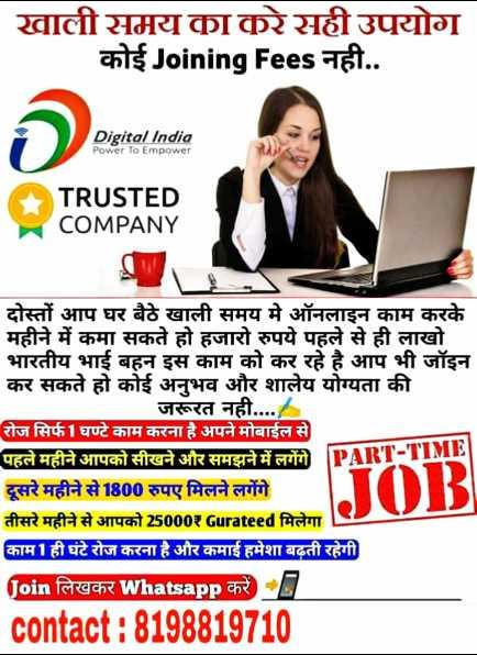 📰 ਬਿਜ਼ਨਸ ਦੀਆਂ ਖਬਰਾਂ - खाली समय का करेसही उपयोग कोई Joining Fees नही . . Digital India Power To Empower TRUSTED COMPANY दोस्तों आप घर बैठे खाली समय मे ऑनलाइन काम करके महीने में कमा सकते हो हजारो रुपये पहले से ही लाखो । भारतीय भाई बहन इस काम को कर रहे है आप भी जॉइन कर सकते हो कोई अनुभव और शालेय योग्यता की जरूरत नही . . . . रोज सिर्फ 1 घण्टे काम करना है अपने मोबाईल से पहले महीने आपको सीखने और समझने में लगेंग PART - TIME दूसरे महीने से 1800 रुपए मिलने लगेंगे तीसरे महीने से आपको 25000₹ Gurateed मिलेगा काम 1 ही घंटे रोज करना है और कमाई हमेशा बढ़ती रहेगी लगेंगे JOB Join लिखकर Whatsapp करें contact : 8198819710 - ShareChat