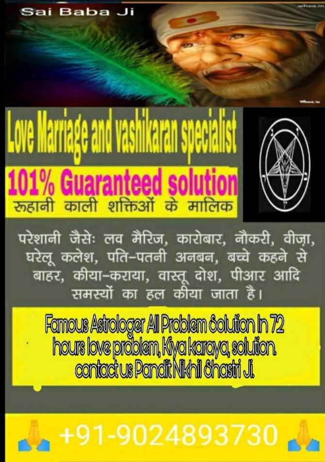 📚 ਬੱਚਿਆਂ ਦੀ ਪੜ੍ਹਾਈ - Sai Baba Ji 101 % Guaranteed solution रूहानी काली शक्तिओं के मालिक परेशानी जैसेः लव मैरिज , कारोबार , नौकरी , वीजा , घरेलू कलेश , पति - पतनी अनबन , बच्चे कहने से | बाहर , कीया - कराया , वास्तु दोश , पीआर आदि । समस्यों का हल कीया जाता है । Famous Astrologer Al Problem Solution h 72 hours love problem , Kya karaya soluſon contact us Pandit Niki Shasti i | + 91 - 9024893730 - ShareChat