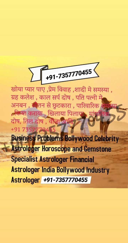 🎨 ਬੱਚਿਆਂ ਦੀ drawing - + 91 - 7357770455 खोया प्यार पाए , प्रेम विवाह , शादी मे समस्या , ग्रह कलेश , काल सर्प दोष , पति पत्नी मे अनबन , तन से छुटकारा , पारिवारिक मगा । विया कराया , खिलाया पिला मांति दोष , तिल दोष , वौजा यादि । + 91 735777445 Business Problems Bollywood Celebrity Astrologer Horoscope and Gemstone Specialist Astrologer Financial Astrologer India Bollywood Industry Astrologer + 91 - 7357770455 - ShareChat