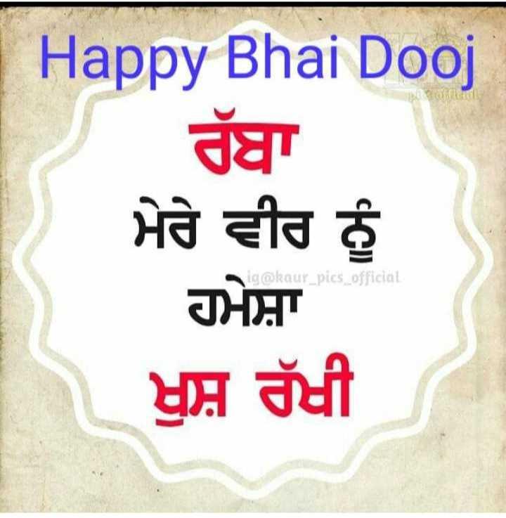 👦ਭਾਈ ਦੂਜ ਦੀ ਵਧਾਈ👧 - Happy Bhai Dooj ਰੱਬਾ ਮੇਰੇ ਵੀਰ ਨੂੰ । ਹਮੇਸ਼ਾ ਖੁਸ਼ ਰੱਖੀ g @ kaur _ pics official - ShareChat