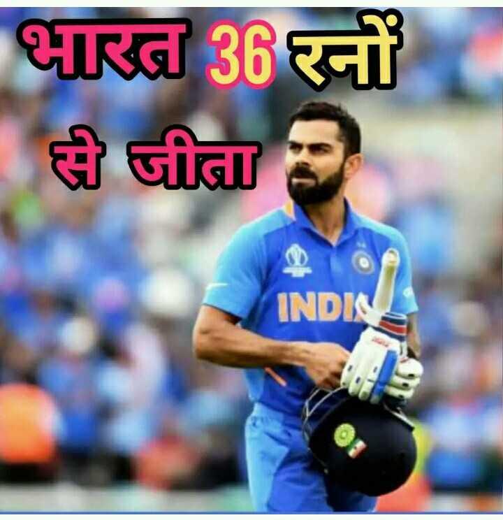 🏏 🇮🇳 ਭਾਰਤ vs ਆਸਟ੍ਰੇਲੀਆ 🇦🇺 - II 36 रन | दीय INDIC - ShareChat