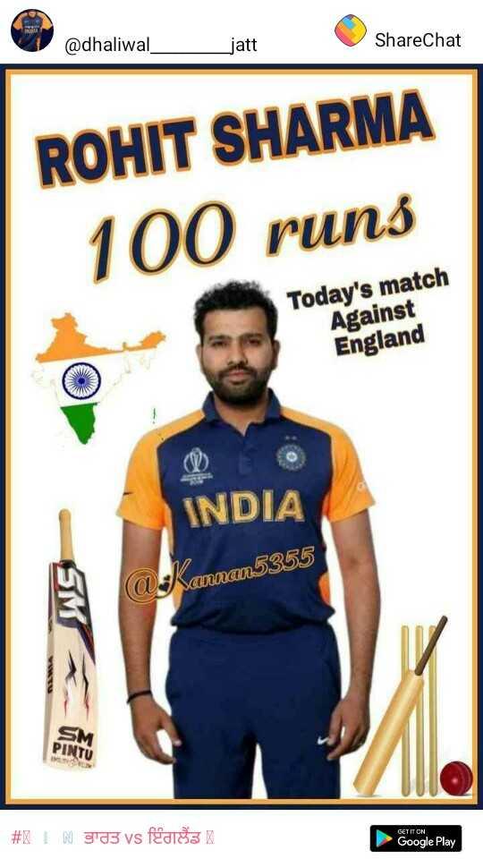 🏏 🇮🇳 ਭਾਰਤ vs ਇੰਗਲੈਂਡ 🏴 - @ dhaliwal _ @ dhaliwal jatt ShareChat jatt ShareChat ROHIT SHARMA 100 runs Today ' s match Against England INDIA @ Kannan5355 SM PINTU # 11 Ng ' a vs fed 3 / Google Play - ShareChat