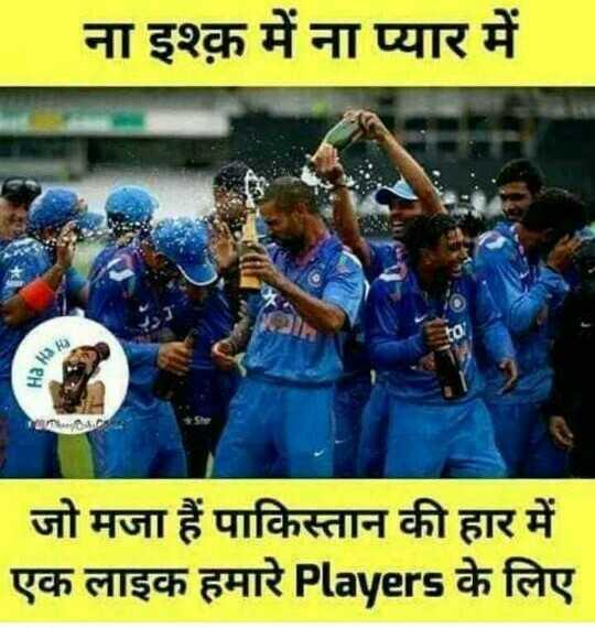 🏏🇮🇳 ਭਾਰਤ vs ਪਾਕਿਸਤਾਨ 🇵🇰 - ना इश्क में ना प्यार में Ha Ha | जो मजा हैं पाकिस्तान की हार में एक लाइक हमारे Players के लिए - ShareChat