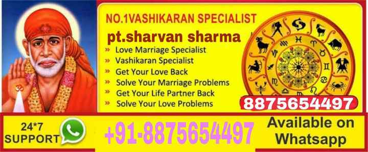 🍪 ਭੁਜੀਆ ਬਿਸਕੁਟ - H E NO . 1VASHIKARAN SPECIALIST pt . sharvan sharma » Love Marriage Specialist » Vashikaran Specialist » Get Your Love Back » Solve Your Marriage Problems Get Your Life Partner Back » Solve Your Love Problems 8875654497 Available on ed 24 * 7 247 + 91 - 8875654497 Whatsapp - ShareChat