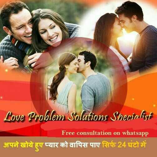 😜ਮਸਾਲਿਆਂ ਦੀ ਵੀਡੀਓ - Love Problem Solutions Shecinlist Free consultation on whatsapp अपने खोये हुए प्यार को वापिस पाए सिर्फ 24 घंटो में - ShareChat