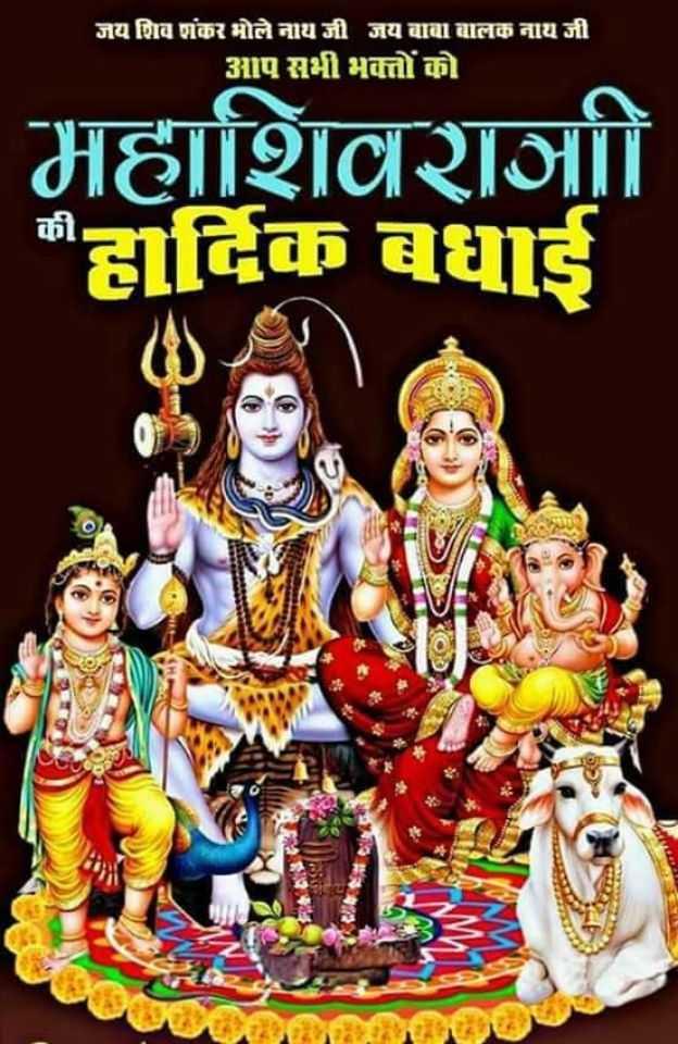 🌸ਮਾਹਾ ਸ਼ਿਵਰਾਤਰੀ ਸ਼ੁਭਕਾਮਨਾਵਾਂ - जय शिव शंकर भोले नाथ जी जय बाबा बालक नाय जी आप सभी भक्तों को महाशिवराजी की हार्दिक बधाई की - ShareChat