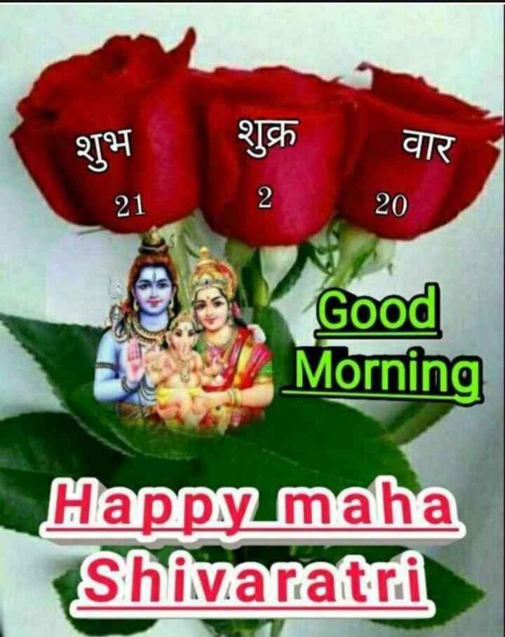 🌸ਮਾਹਾ ਸ਼ਿਵਰਾਤਰੀ ਸ਼ੁਭਕਾਮਨਾਵਾਂ - 2127 शुक्र वार 21 20 Good Morning Happy maha Shivaratrii - ShareChat