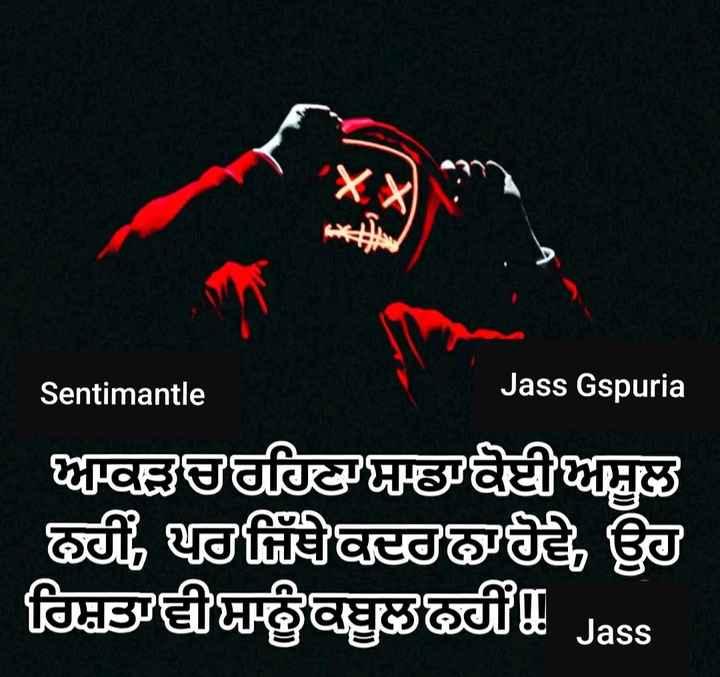 😎 ਮੁੰਡਿਆਂ ਦਾ ਸਵੈਗ - Sentimantle Jass Gspuria ਅਕਬਰਹਿਣਾਡਾਫੋਈਅਸੂਲ ਨਹੀਂ ਜਿੱਥੇ ਤ ਵੇ ਉਹ | ਬੀਬਉਹੀ Jass - ShareChat