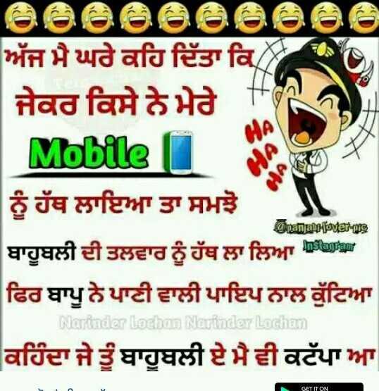 📱 ਮੇਰਾ mobile - ShareChat