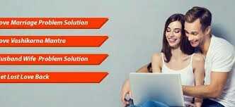 🎤 ਮੇਰੀ ਸਿੰਗਿੰਗ - ve Marriage Problem Solution ove Vashikarna Mantra usband Wife Problem Solution et Lost Love Back - ShareChat