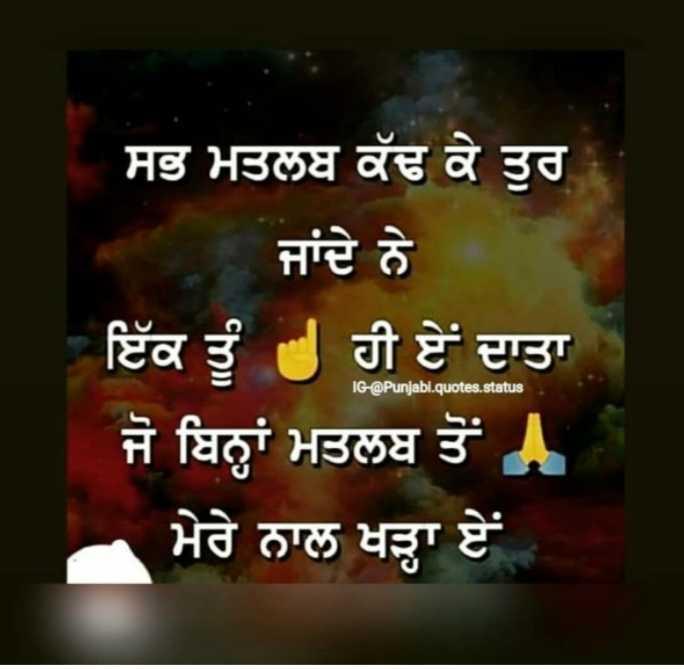 💭 ਮੇਰੇ ਵਿਚਾਰ - - ਸਭ ਮਤਲਬ ਕੱਢ ਕੇ ਤੁਰ ਜਾਂਦੇ ਨੇ , ਇੱਕ ਤੂੰ ਹੀ ਏਂ ਦਾਤਾ ਜੋ ਬਿਨਾਂ ਮਤਲਬ ਤੋਂ ਹੈ ਮੇਰੇ ਨਾਲ ਖੜ੍ਹਾ ਏਂ ॥ IG - @ Punjabi . quotes . status - ShareChat