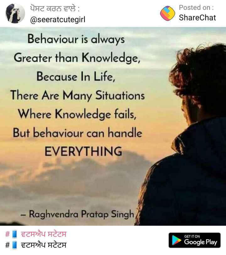 💭 ਮੇਰੇ ਵਿਚਾਰ - Posted on : ShareChat ਪੋਸਟ ਕਰਨ ਵਾਲੇ : @ seeratcutegirl Behaviour is always Greater than Knowledge , Because In Life , There Are Many Situations Where Knowledge fails , But behaviour can handle EVERYTHING - Raghvendra Pratap Singh GET IT ON # 1 ECHY HOCH # 1 ECHT HOCH Google Play - ShareChat
