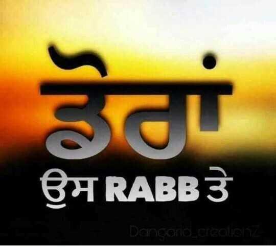 💭 ਮੇਰੇ ਵਿਚਾਰ - t ਉਸ RABB ਤੇ Danconio _ creation - ShareChat